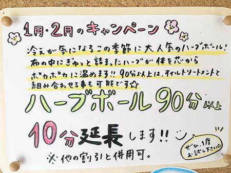 1・2月キャンペーン.JPG