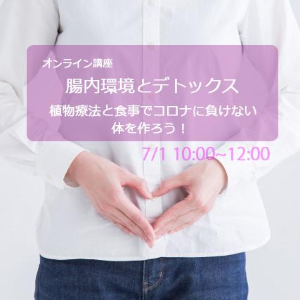 腸内環境7.jpg