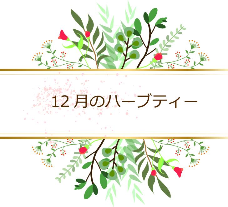 12月のハーブティー.jpg
